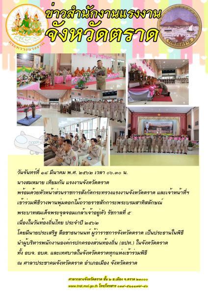 สรจ.ตราด เข้าร่วมพิธีวางพานพุ่มดอกไม้ถวายราชสักการะพระบรมสาทิสลักษณ์พระบาทสมเด็จพระจุลจอมเกล้าเจ้าอยู่หัว รัชกาลที่ 5 เนื่องในวันท้องถิ่นไทย ประจำปี 2562