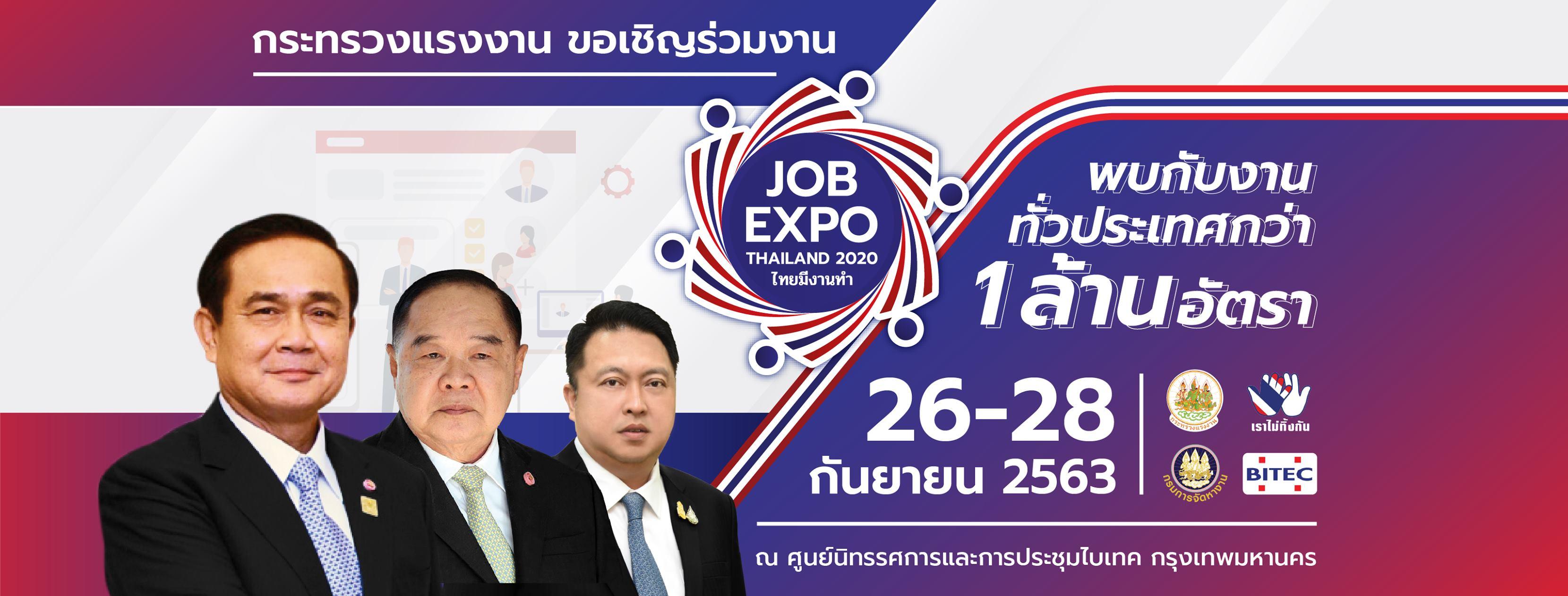 กระทรวงแรงงานขอเชิญร่วมงาน Job Expo Thailand 2020 ไทยมีงานทำ