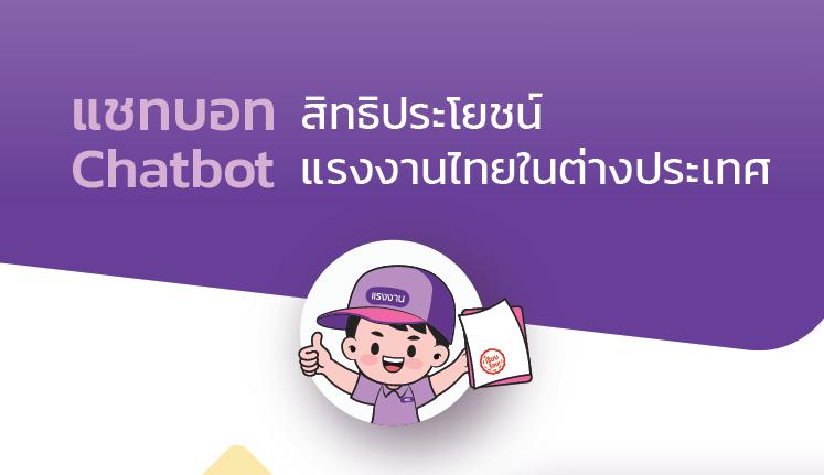 """แนะนำการให้บริการข้อมูลออนไลน์ """"แชทบอท (Chatbot) สิทธิประโยชน์แรงงานไทยในต่างประเทศ"""""""